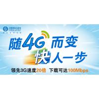 中国电信天翼3G上网卡  北京12个月上网费每月300小时