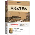"""成语故事精选:作家出版社新版 新课标必读 中国经典的启蒙读物,人生成长中的""""必读书"""""""