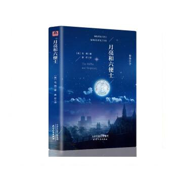 月亮和六便士 (全译本精装插图本)