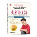 未来男子汉:从男孩到男人的12个关键特质