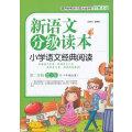 小学语文经典阅读・第二学段(3-4年级)(第3季)