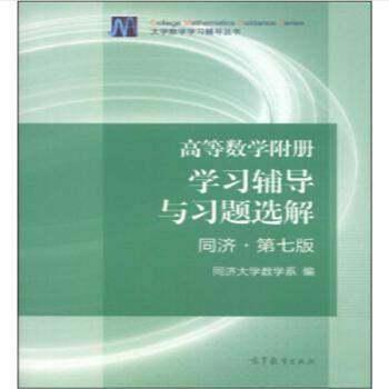 高等数学附册学习辅导与习题选解-同济.第七版