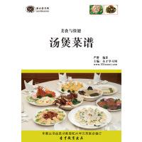 美食与保健:汤煲菜谱 电子书 电脑软件 非纸质实体书 送手机版(安卓/苹果/平板/ipad)+网页版