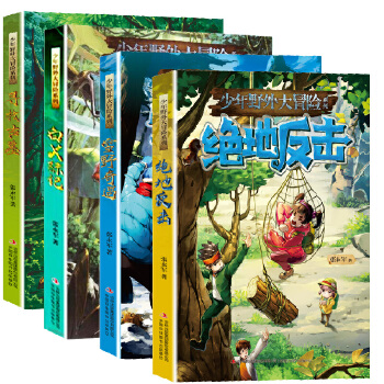 全4册少年野外大冒险系列