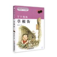 """zs新创儿童文学系列——丁丁当当《草根街》曹文轩·著新闻出版总署""""十二五""""重点规划图书中国当代儿童文学长篇小说"""