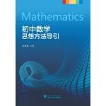 初中数学思想方法导引(轻松掌握20种初中数学思想方法,适合初中数学老师、初中学生共用)