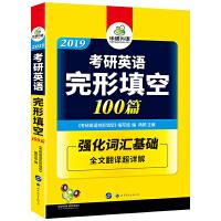 考研英语完形填空100篇 2019 华研外语