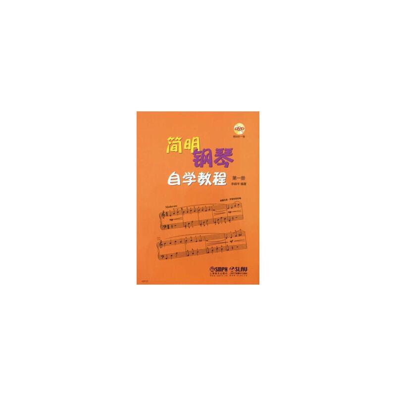 简明钢琴自学教程:第一册 李晓平 9787552308037图片