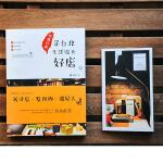 台湾好物 寻台北生活设计好店(当当订制版)