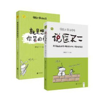 共2册《就是想看你笑的样子》《说医不二:懒兔子漫话中医》