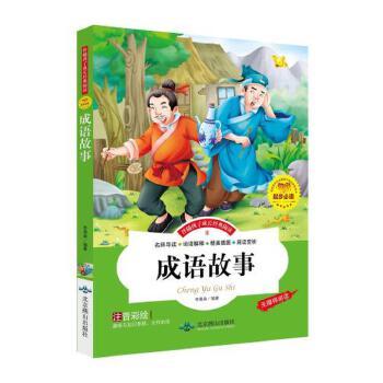彩图注音版中外世界名著小学生必读书一二三年级课外阅读书籍儿童读物图片