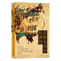 汗青堂丛书051·多极亚洲中的唐朝