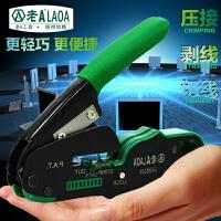 老A(LAOA) 水晶头压接钳 网线接线剪线剥线钳 掌上型8p/6p网络钳 台湾原产