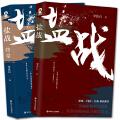 《盐战》完结珍藏版套装(全2册)