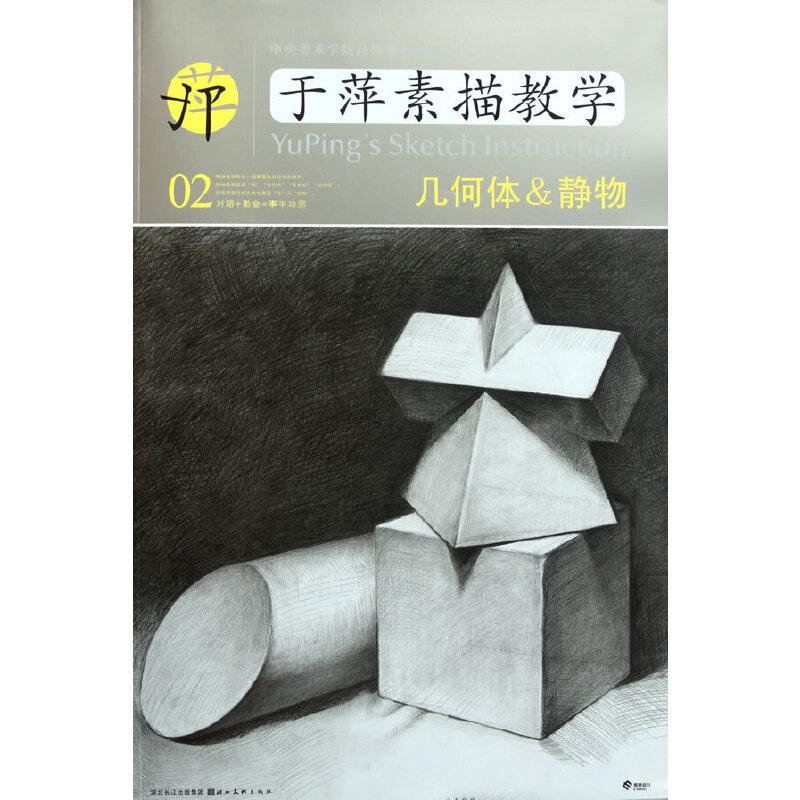 《于萍素描教学 02 几何体&静物》(于萍.)【简介