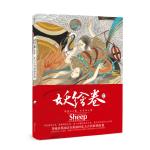 妖绘卷 :精装版 .东方古代妖怪绘卷