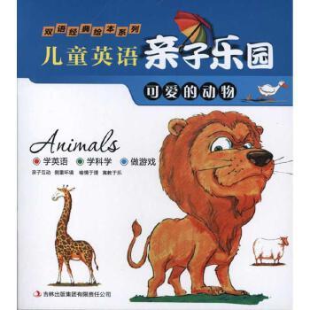 《儿童英语亲子乐园:可爱的动物》郝威