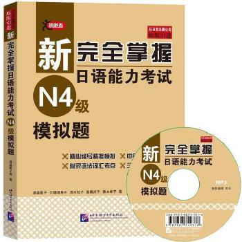 新完全掌握日语能力考试(N4级)模拟题(含1MP3)