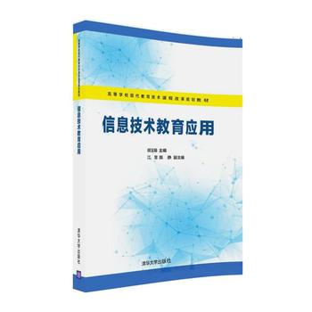 信息技术教育应用 胡玉娟,江慧,陈静 9787302442592