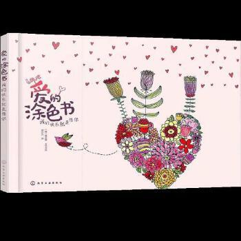 正版现货 爱的涂色书:我的快乐就是想你/(韩)裀贞爱 情人节礼物 一本