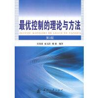 最优控制的理论与方法(第3版)