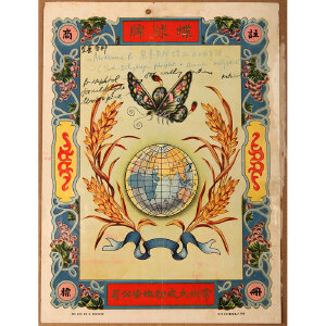 民国 常州大成纺织染公司蝶球牌广告