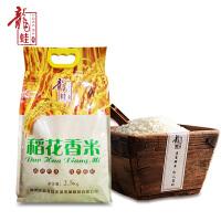 龙蛙绿色稻花香米 2.5kg/袋 东北五常大米新米鲜米香米长粒米