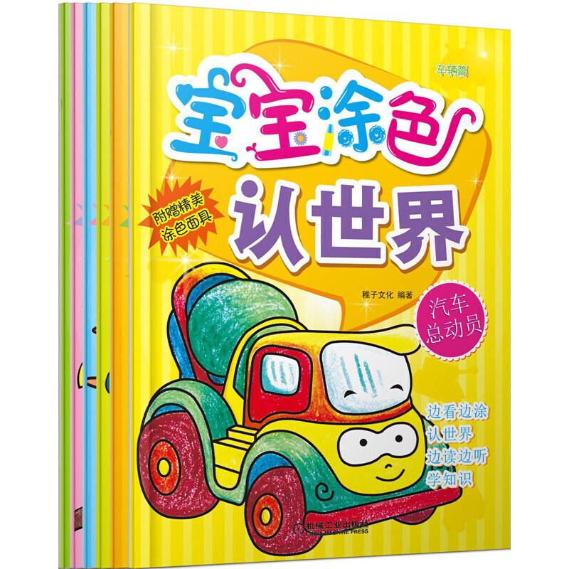 宝宝涂色认世界精品套装(共6册,汽车 动物 水果蔬菜 海洋 昆虫 鸟类)