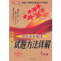 最新三年初中语文阅读试题方法详解(八年级)