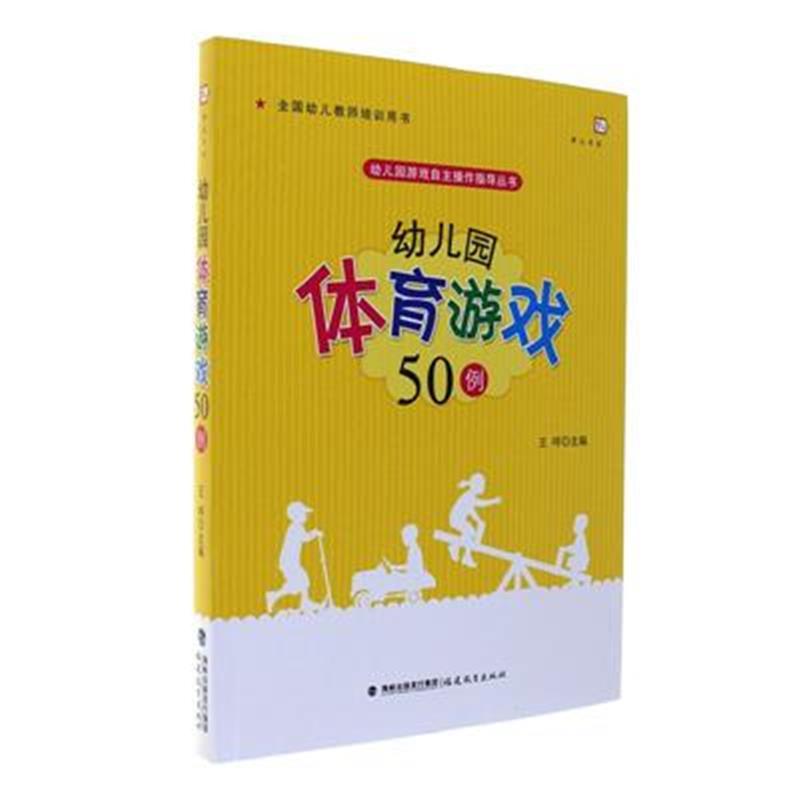 幼儿园体育游戏50例北京市新华书店网上书店 品牌承诺 正版保证 配送