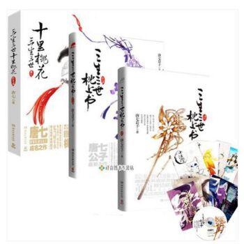 唐七公子小说书籍 送书签cd明信片 古风言情情感小说 正版 全都有送