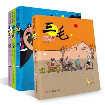 永远的珍藏影响过我们的漫画父与子三毛怪老头子恺漫画全4册6-12岁儿童漫画故事图画书亲子儿童漫画书