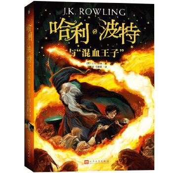 哈利・波特与混血王子(2019新版)J.K.罗琳著小学生青少年版课外书