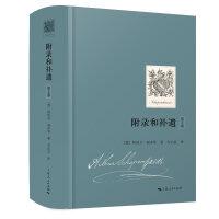 叔本华·附录和补遗(第2卷)