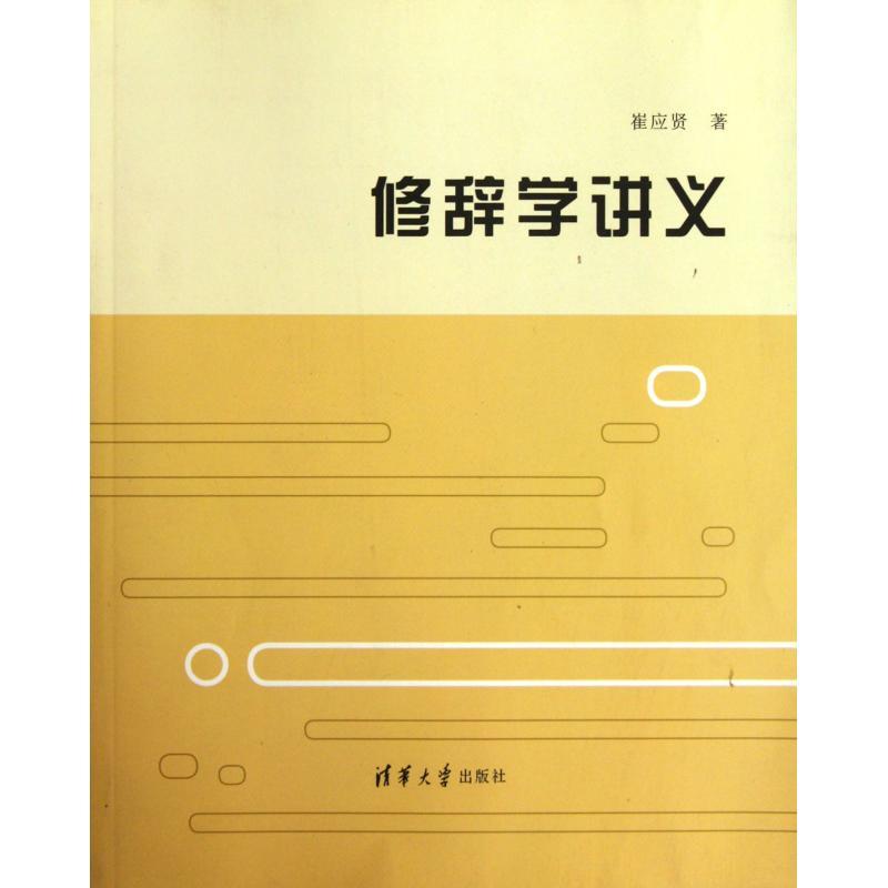 分享 送积分323 收藏商品          崔应贤出版社:清华大学出版时间