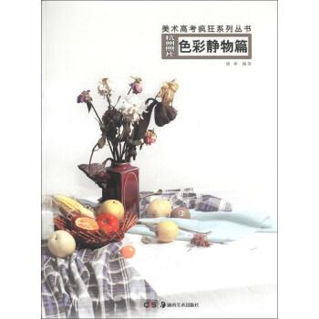 【TH】美术高考疯狂系列丛书 杭州照片:色彩静物篇 谢彬 湖南美术出版社 9787535664419