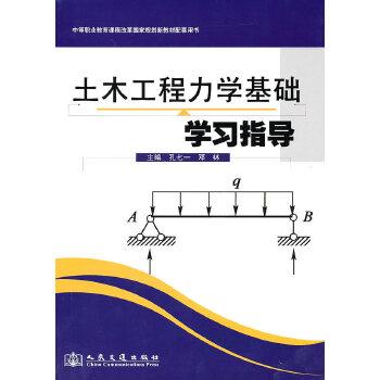 《土木工程力学基础学习指导》(孔七一.)【简介
