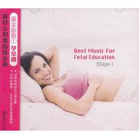 黄金胎教1 孕早期:最舒心的准妈妈古典(CD)