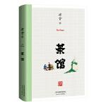 茶馆(1958年中国戏剧出版社初版,无删节/中国老舍研究会推荐)
