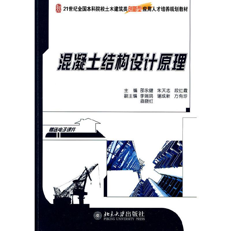 《混凝土结构设计原理》(邵永健.)【简介