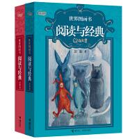 彭懿童书阅读指南:《世界图画书阅读与经典》+《世界儿童文学阅读与经典》