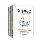 教养的抉择(套装1-3册)
