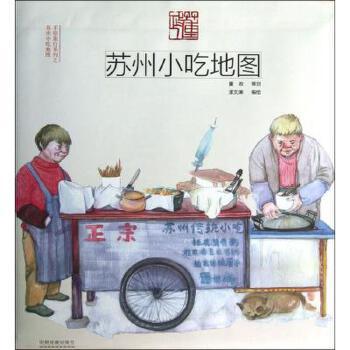 《苏州小吃地图/手绘旅行系列