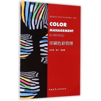 印刷色彩管理