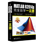 MATLAB R2014a完全自学一本通