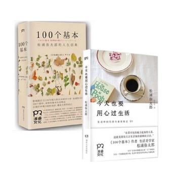 今天也要用心过生活 100个基本:松浦弥太郎的人生信条