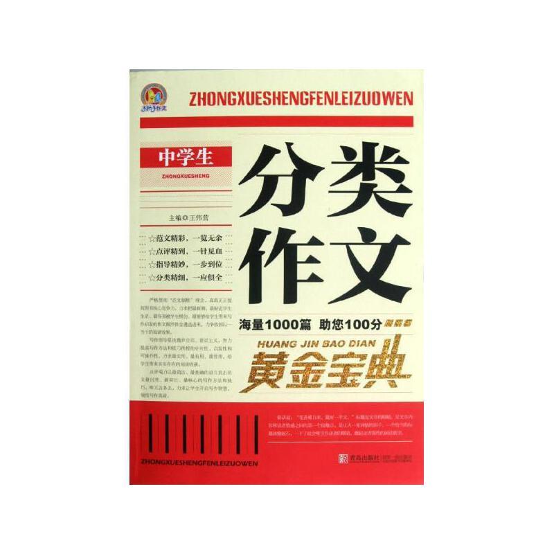 中学生分类作文黄金宝典 王伟营 编 青岛出版社