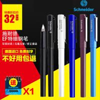 正品德国原装Schneider施耐德BK406钢笔 铱金笔 墨水笔 学生办公必选 EF特细笔 送1盒墨胆