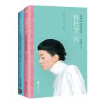 等不到的约定:张国荣+梅艳芳(套装共两册)