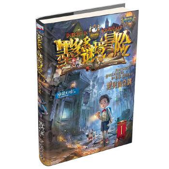 黑贝街奇遇/墨多多谜境冒险阳光版1 中国和平出版社